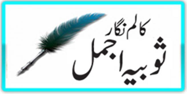 Sobia Ajmal