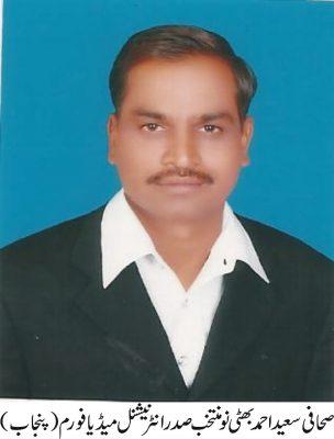 Saeed Ahmad Bhatti