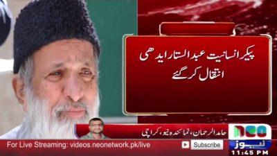 Abdul Sattar Edhi Deaths
