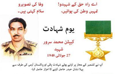 Captain Raja Mohammad Sarwar
