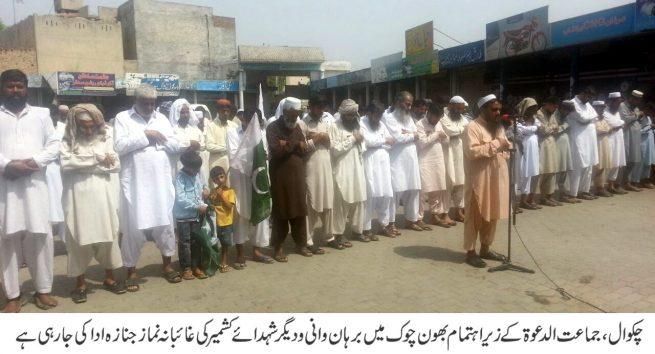 Chakwal Rally