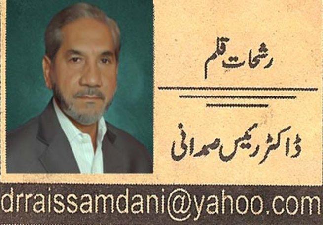Dr Rais Samdani