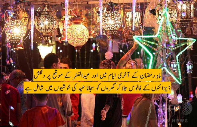 Eid Fanous
