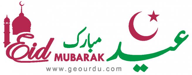Eid Mubarak 2016 - Geo Urdu