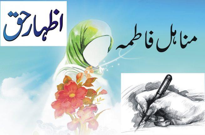 Minahl Fatima