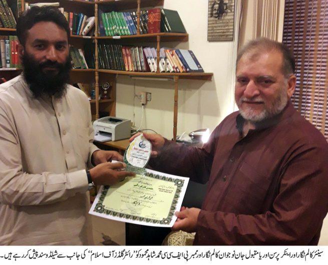 Mohammad Shahid Mahmood Shield Present