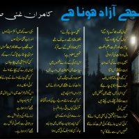 Muje Azad Hona Ha