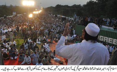 Pic Hafiz Saeed Islamabad Khitab