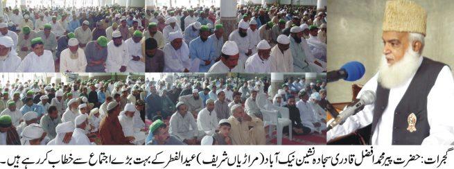 Pir Muhammad Afzal Qadri Speech
