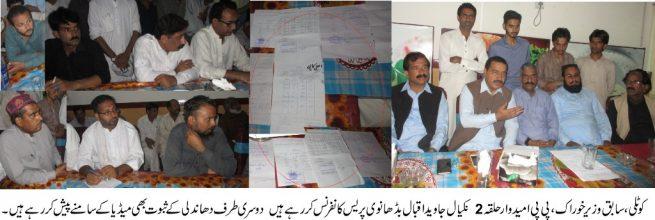 Press Confrnce Javed Badhanvi