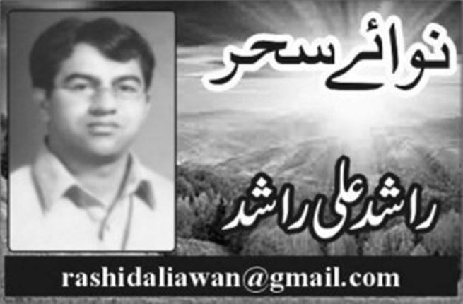 Rashid Ali Rashid