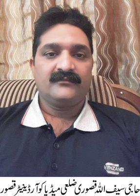 Saifullah Kasuri PTI