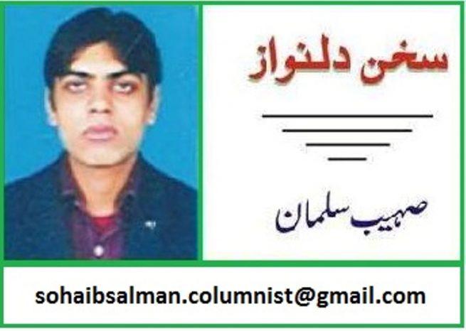 Sohaib Salman