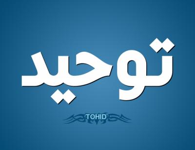 Tohid