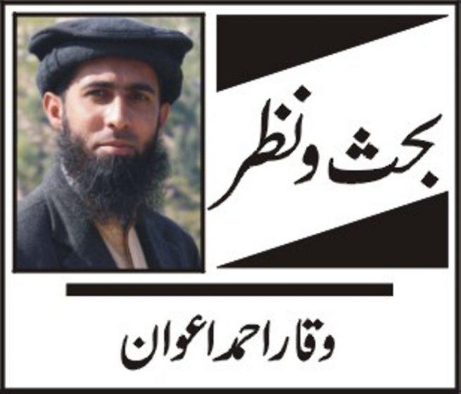 Waqar Ahmed Awan