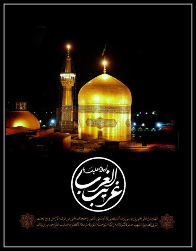 Gharibul Ghuraba Shahe Khorasan Imam Raza a.s