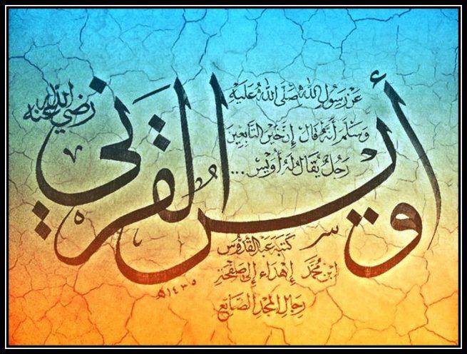 Hazrat Owais al Qarani