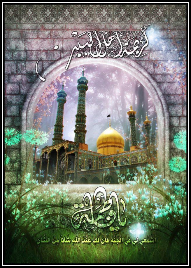 Kareemae Ahle Baet Masoomae Qom s.a