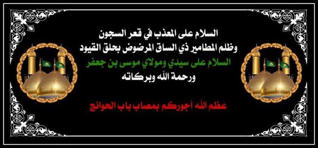 Sayyedna Imam Musa al Kazim a.s