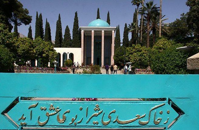 Darbar Sa'adi e Shiraz