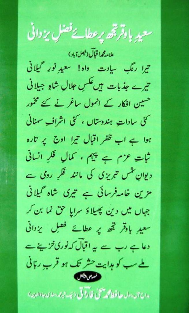 Saeed e Bawaqar by Allama Muhmmad Iqbal