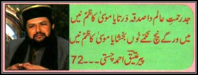 Pir Ateeq Ahmad Chishti