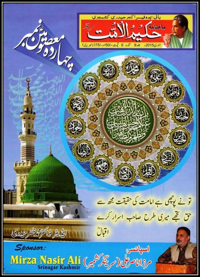 Monthly Hakeem ul Ummat Siri Nagar