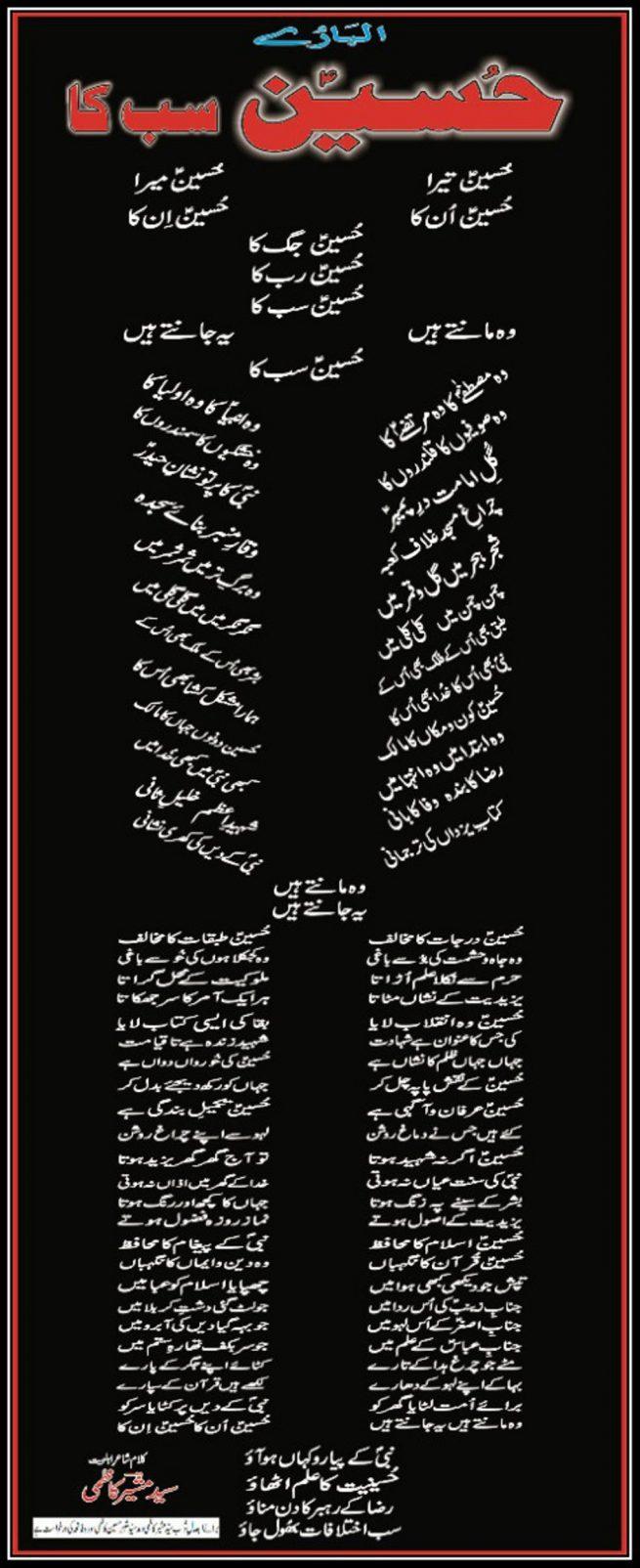 Hussain Sab ka by Musheer Kazmi