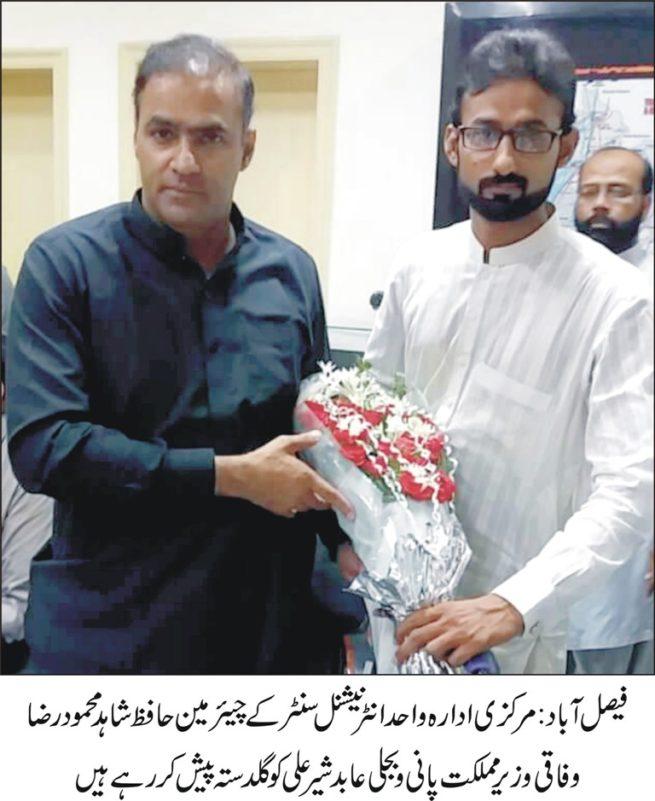 Abid Sher Ali Receive Flowers