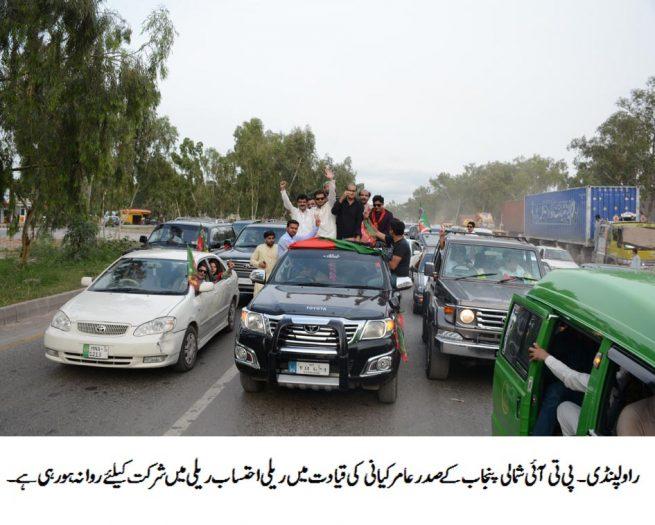 Amer Kayani Lead Rally