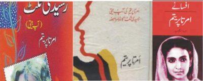 Amrita Pritam Afsanay