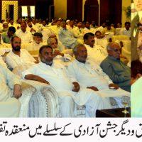 Ceremony PML N Taxila
