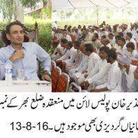 DPO Khanewal Speech