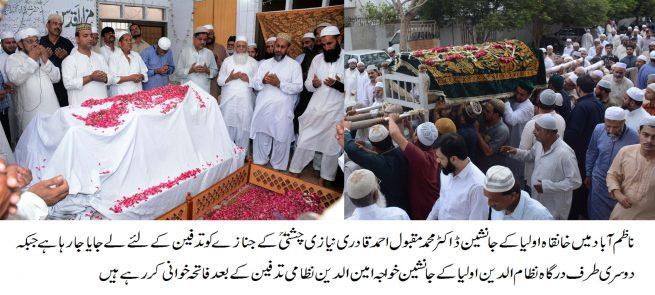 Dr Maqbool Niazi Funeral