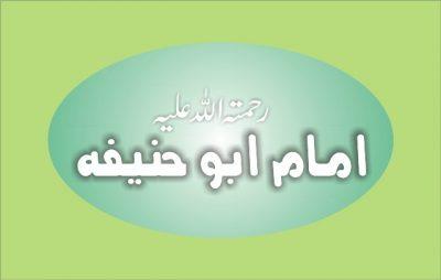 Imam Abu Hanifa