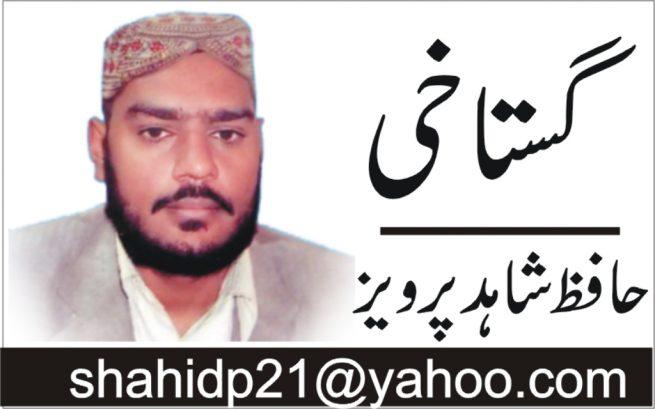 Hafiz Shahid