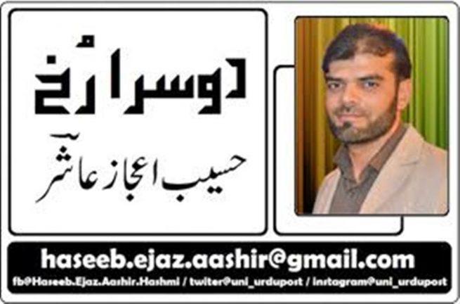 Haseeb Ejaz Aashir