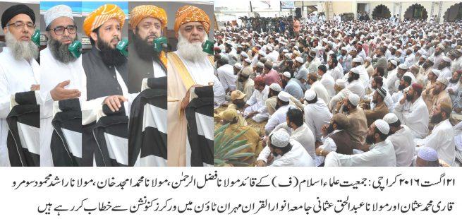JUI Workers Convention at Karachi