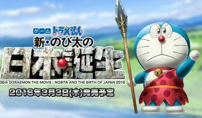 Japani Doraemon Game
