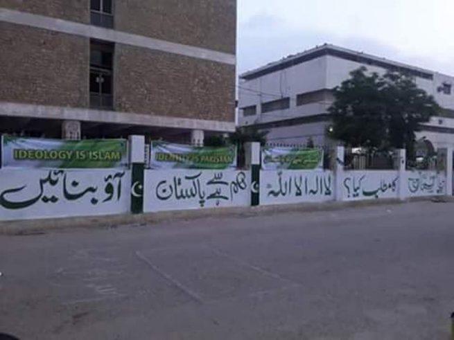 Karachi University-Independence Day Celebrations