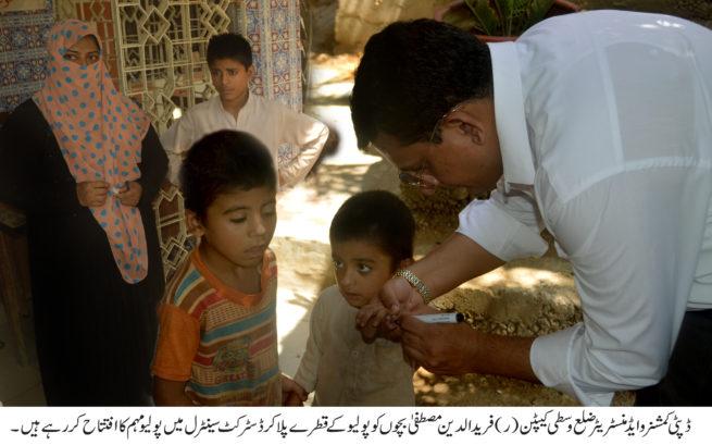 Polio Mohim Aftitah