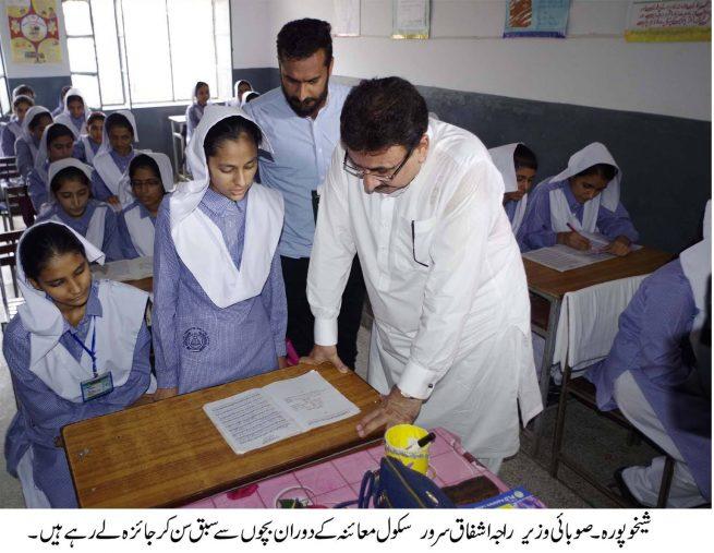 Raja Ashfaq Sarwar Visit School