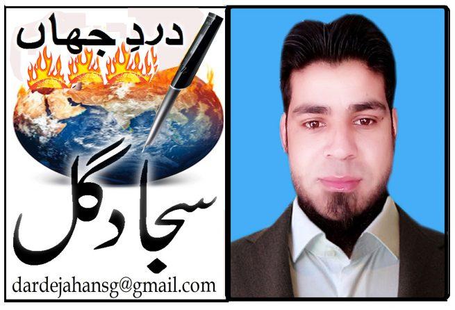 Sajjad Gul
