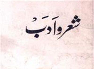 Sher-o Adab