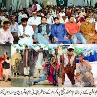 Stage Drama Taqreeb TMA Taxila
