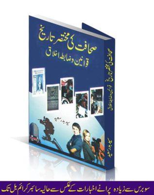 Syed Badar Saeed Book