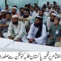 Tameer e Pakistan Tulba Convintion
