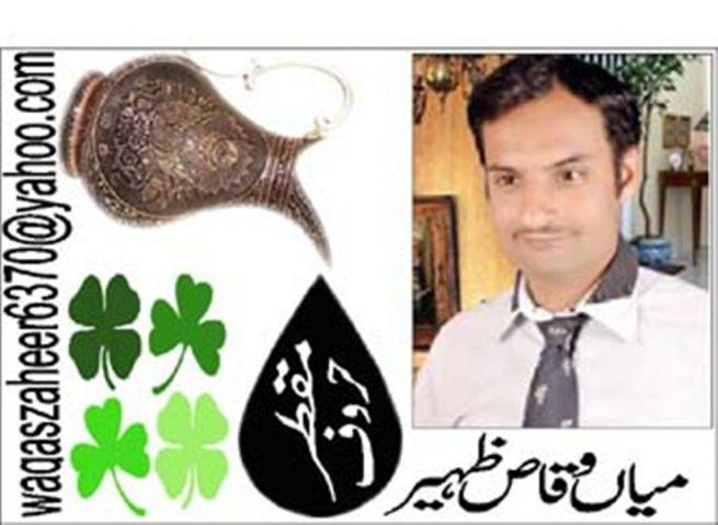 Waqas Zaheer