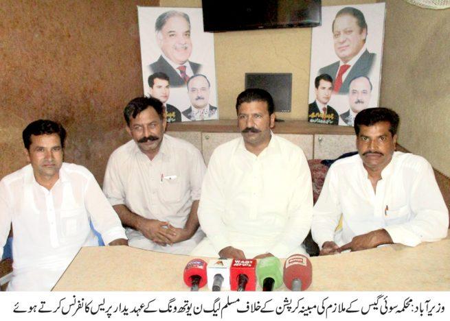Wazirabad Press Conference PML N