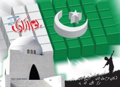Yom e Azadi